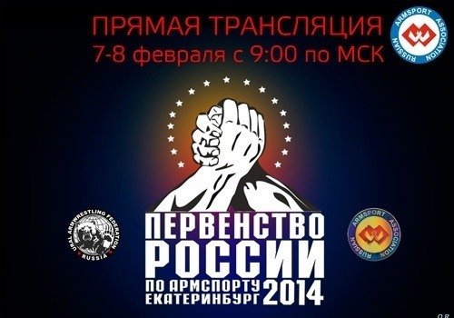 Russian-Armwrestling-Championship-2014-Juniors