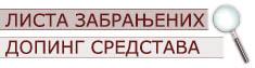 Листа забрањених допинг средстава