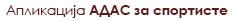 Апликација АДАС за спортисте
