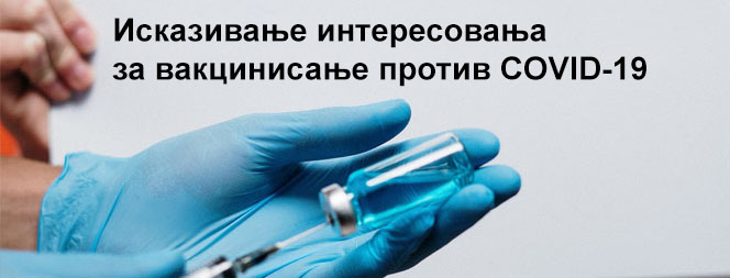 Vakcinacija protiv COVID-19